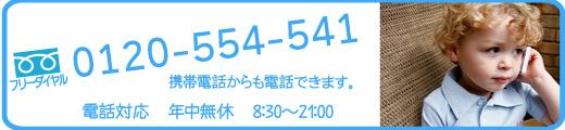 建物 登記 費用 名古屋 電話